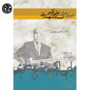 کتاب ضربی های علی اکبر شهنازی
