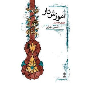 کتاب آموزش تار اثر حسین مهرانی