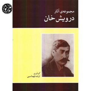 کتاب مجموعه آثار درویش خان