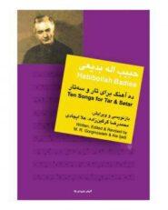 کتاب ده آهنگ از حبیب الله بدیعی