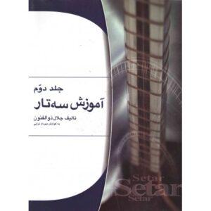 کتاب آموزش سه تار جلال ذوالفنون جلد دوم