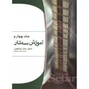 کتاب آموزش سه تار جلال ذوالفنون جلد چهارم