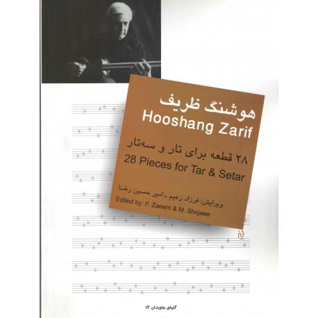 کتاب 28قطعه از هوشنگ ظریف