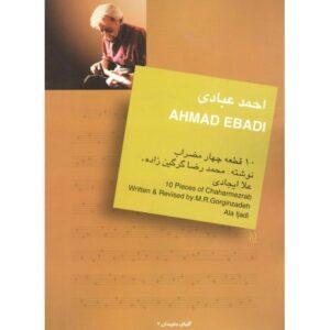 کتاب ده قطعه چهارمضراب از احمد عبادی