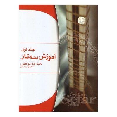 کتاب آموزش سه تار جلال ذوالفنون جلد اول