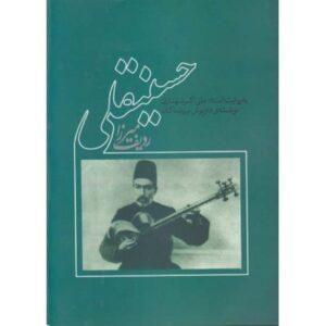 کتاب ردیف آقا حسینقلی