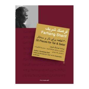 کتاب سی قطعه از فرهنگ شریف