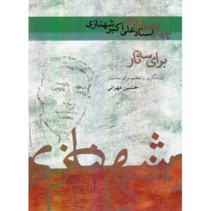 کتاب چهارمضراب های علی اکبر خان شهنازی