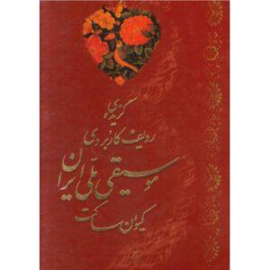 کتاب گزیده ی ردیف کاربردی موسیقی ملی ایران