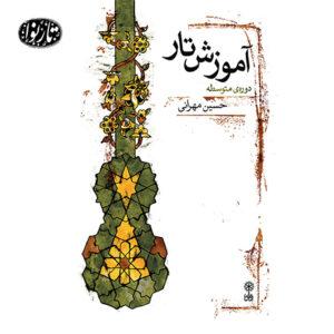 کتاب آموزش تار دوره متوسطه-حسین مهرانی