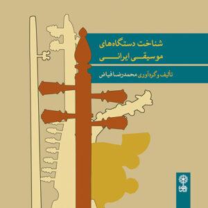 شناخت دستگاه های موسیقی ایرانی اثر محمدرضا فیاض