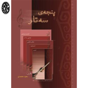 کتاب پنجه ی سه تار اثر سعید محمدی