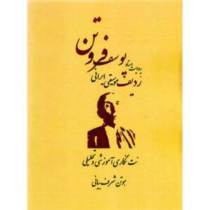کتاب ردیف موسیقی ایرانی به روایت یوسف فروتن