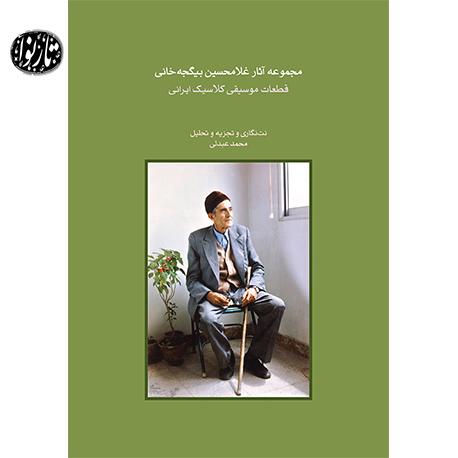 کتاب مجموعه آثار غلامحسین بیگجه خانی