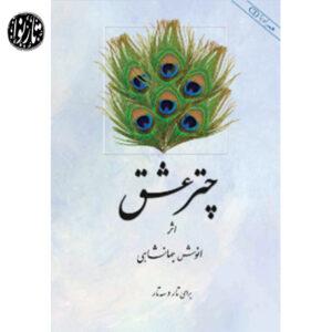 کتاب چتر عشق