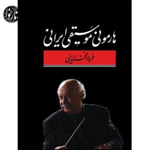 کتاب هارمونی موسیقی ایرانی