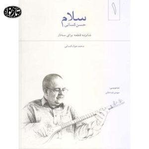 کتاب سلام اثر محمدجواد کسایی
