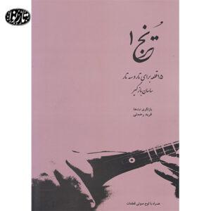کتاب ترنج اثر ساسان بازیگر