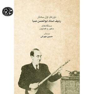 کتاب دوره اول ردیف ابوالحسن صبا