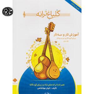 کتاب گلباغ ترانه جلد دوم اثر انوش جهانشاهی