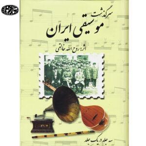 کتاب سرگذشت موسیقی ایران انتشارات صفی علیشاه