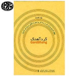 کتاب گردآهنگ-محمد عبدلی