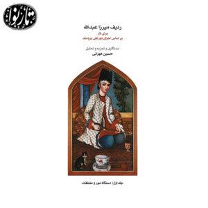 کتاب ردیف میرزاعبدالله براساس اجرای برومند قسمت شور-حسین مهرانی