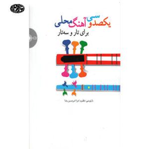 کتاب یکصد و سی آهنگ محلی اثر امیرحسین رضا