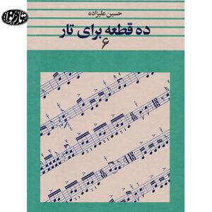 کتاب ده قطعه برای تار جلد ششم - حسین علیزاده