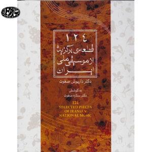 کتاب 124 قطعه برگزیده از موسیقی ملی ایران - داریوش صفوت