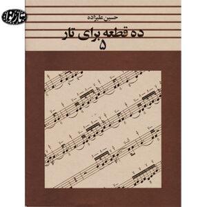 کتاب ده قطعه برای تار جلد پنجم - حسین علیزاده