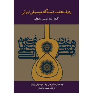 کتاب ردیف هفت دستگاه موسیقی ایرانی-موسی معروفی