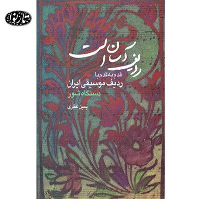 کتاب ردیف آسان است- یمین غفاری