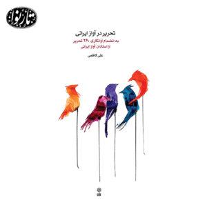 کتاب تحریر در آواز ایرانی