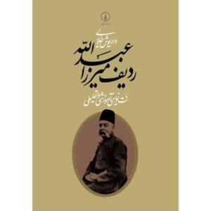 کتاب ردیف میرزا عبدالله- داریوش طلایی