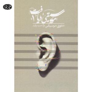 کتاب موسیقی دریافت جلد اول