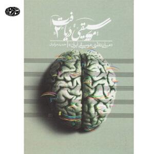 کتاب موسیقی دریافت جلد دوم