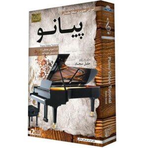 دی وی دی تصویری آموزش پیانو – سطح مقدماتی