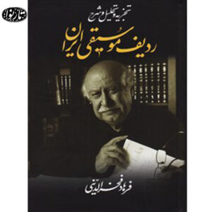کتاب تجزیه و تحلیل و شرح ردیف موسیقی ایرانی - فرهاد فخرالدینی