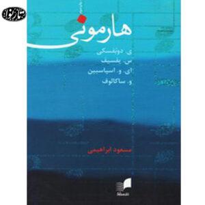 کتاب هارمونی دوبفسکی - مسعود ابراهیمی