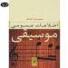 کتاب اطلاعات عمومی موسیقی
