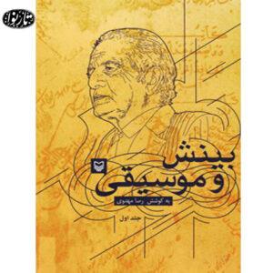 کتاب بینش و موسیقی - رضا مهدوی