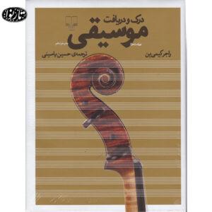 کتاب درک و دریافت موسیقی - راجر کیمی ین