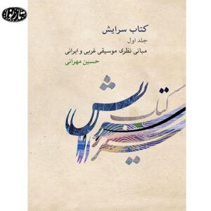 کتاب سرایش جلد اول-حسین مهرانی