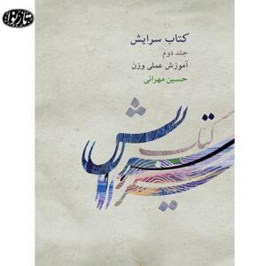 کتاب سرایش جلد دوم-حسین مهرانی