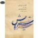 کتاب سرایش جلد سوم - حسین مهرانی