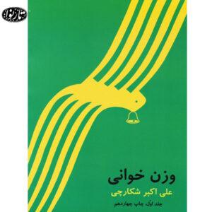 کتاب وزن خوانی جلد اول - علی اکبر شکارچی