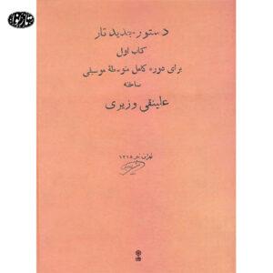کتاب دستور جدید تار - علینقی وزیری