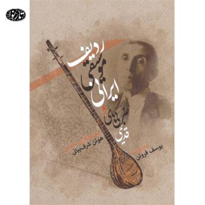 کتاب ردیف موسیقی ایرانی و ضربی های قدیمی به روایت یوسف فروتن - هوتن شرف بیانی